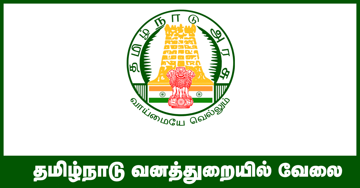 TNFUSRC Admit Card 2021 Download Tamil Nadu Forest Uniformed Services Recruitment Committee Exam Hall Ticket