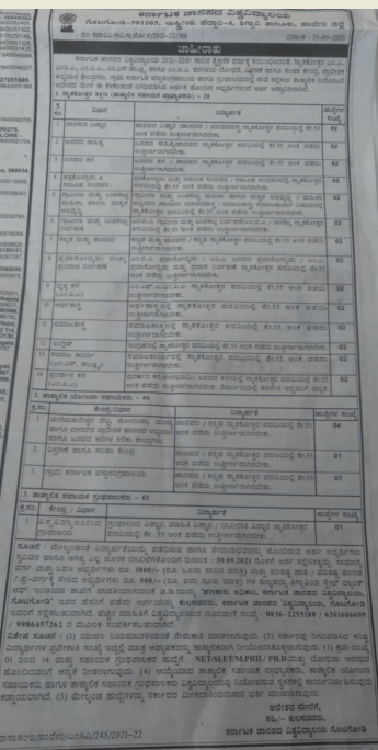 Karnataka Folklore University Recruitment 2021 Apply For Assistant Professor, Project Assistants, Assistant Librarian Jobs Vacancy